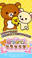 Screenshot 1: 아기자기 리락쿠마 | 일본판