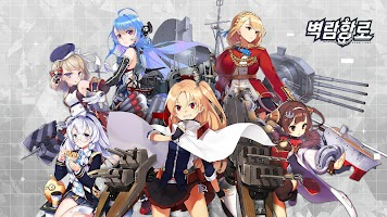 Screenshot 1: Azur Lane | Korean