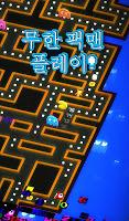 Screenshot 1: PAC-MAN 256 - 무한 미로