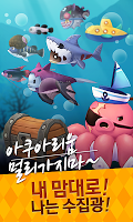Screenshot 4: 피쉬프렌즈 for Kakao