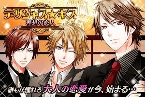 Screenshot 1: 【恋愛 ゲーム 無料 女性向け】デリシャスキス