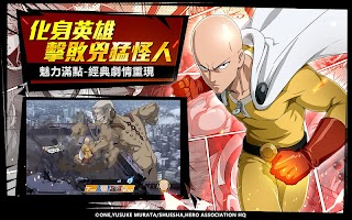 Screenshot 2: One Punch Man: The Strongest Man | Traditional Chinese