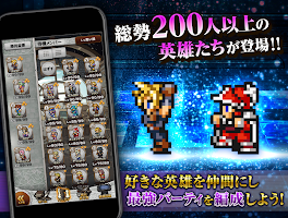 Screenshot 3: FINAL FANTASY Record Keeper (日版)