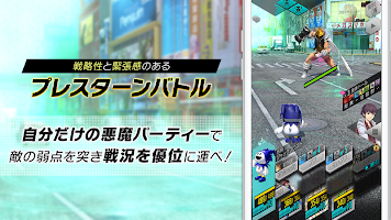 Screenshot 4: D×2 진여신전생 레버레이션 | 일본버전