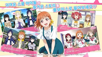 Screenshot 3: Love Live! School Idol festival | Coreano