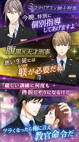 Screenshot 4: 恋人は公安刑事