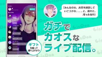 Screenshot 4: LisPon ~究極の癒やしボイス  リクエストや生配信-声で遊ぼう