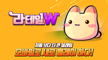 Screenshot 1: 彩虹島 W