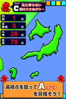 Screenshot 3: Make Japanese Islands