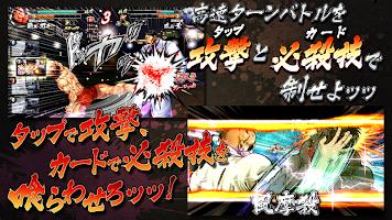 Screenshot 1: 刃牙 終極冠軍