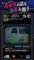 Screenshot 3: シェアハウス -今日も僕は監視する。