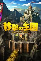 Screenshot 3: 秒撃の王国