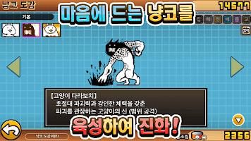 Screenshot 3: 냥코 대전쟁_한국판
