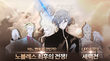 Screenshot 1: Noblesse with Naver Webtoon