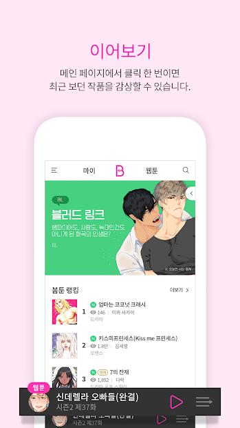 봄툰 - 설레는 웹툰/만화가 무료