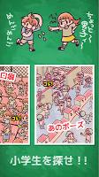Screenshot 2: 小学生あるあるみっけ!〜暇つぶし ゲーム 無料〜懐かしさにほっこり。ひまつぶしには小学生あるある!