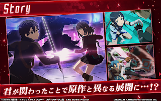 Screenshot 3: Sword Art Online Integral Factor (Japan)