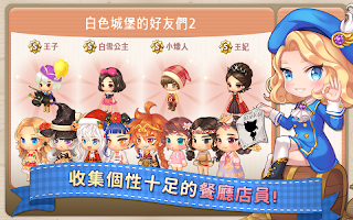Screenshot 4: 萌萌餐廳 (國際版)