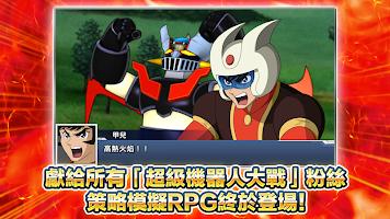 Screenshot 2: 超級機器人大戰DD   繁中版