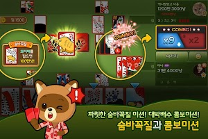 Screenshot 4: Anipang Matgo for Kakao