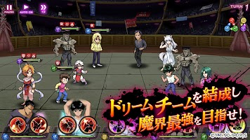 Screenshot 2: Yu Yu Hakusho: 100% Maji Battle