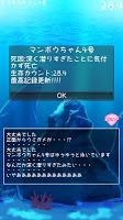 Screenshot 2: それゆけ!マンボウちゃん