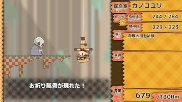 Screenshot 1: バンジージャンプ イントゥ アビス
