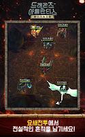 Screenshot 3: 드래곤즈 오브 아틀란티스 : 용의 계승자들