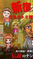 Screenshot 1: 新宿搭訕物語~傳說中的歌舞伎町搭訕師~