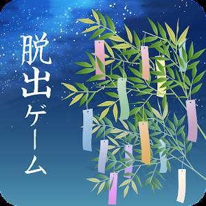 Icon: 七夕逃脫