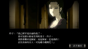 Screenshot 2: 薔薇與椿