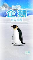 Screenshot 1: 治癒系企鵝育成遊戲