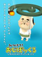 Screenshot 1: 尋找小小歐吉桑!——收集小矮人遊戲——