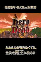 Screenshot 1: 勇者死了~Hero is dead~
