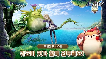 Screenshot 3: Kingdom of the Wind (Korea)