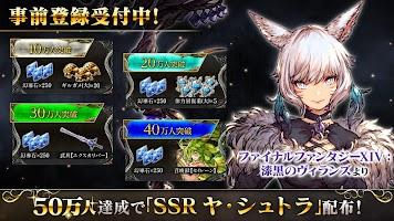 Screenshot 1: WAR OF THE VISIONS: Final Fantasy Brave Exvius
