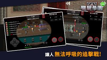 Screenshot 2: LINE 殭屍學園