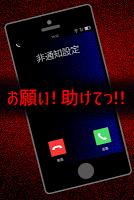 Screenshot 1: 脫出遊戲   聲之寄託  | 日版