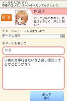 Screenshot 2: 情書 ~情書戀愛遊戲~