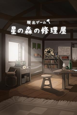 Screenshot 1: 星之森修理屋