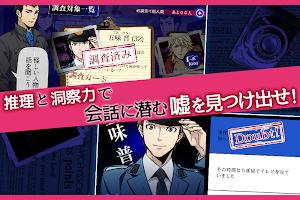 Screenshot 4: 若無其事偵探