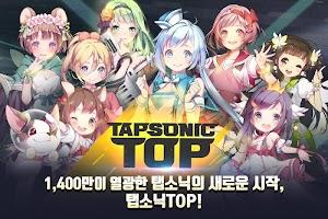 Screenshot 1: 탭소닉 TOP - 뮤직 그랑프리 | 글로벌버전