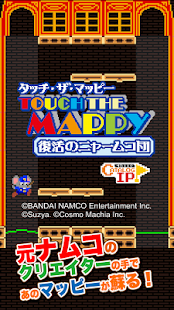 Touch The Mappy 復活的貓老大團