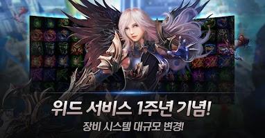 Screenshot 1: 위드:신의 날개