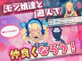 Screenshot 3: モン娘は~れむ【モンはれ】モン娘美少女育成ゲーム×バトルゲーム