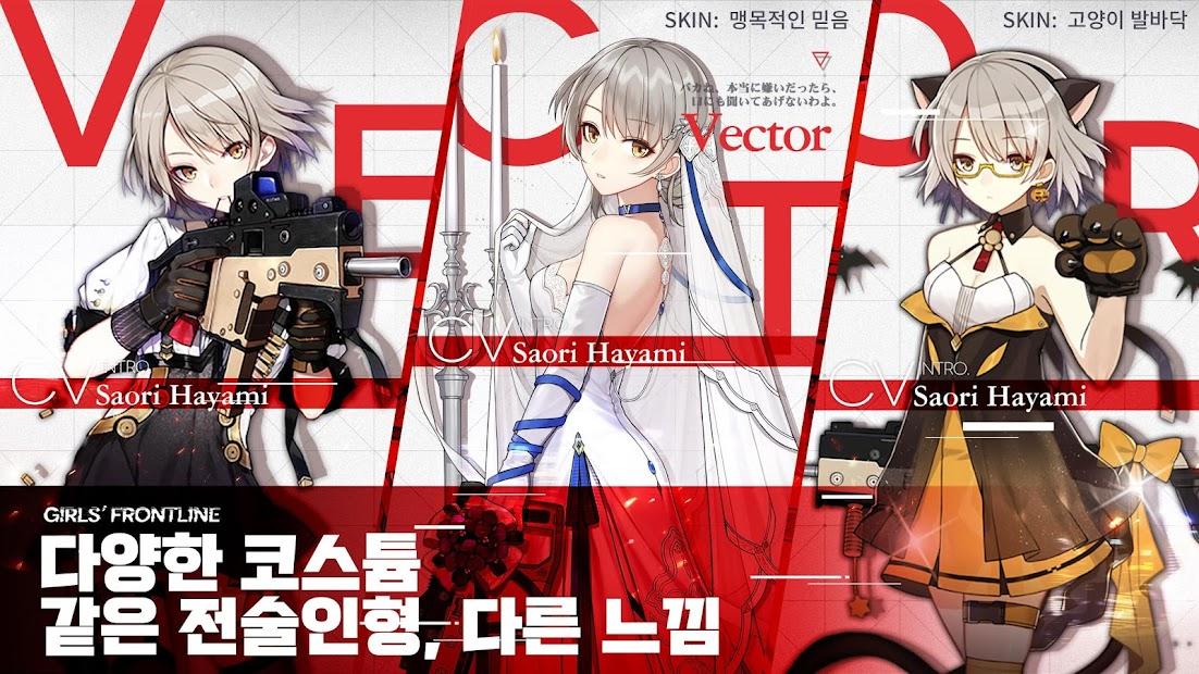 Screenshot 4: 少女前線 (韓版)