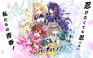 Screenshot 1: 忍者噩夢