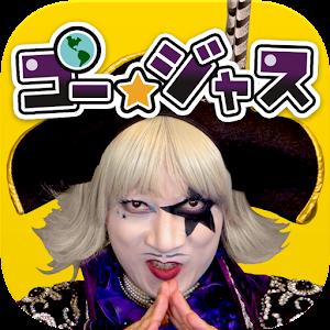 Icon: ゴー☆ジャス動画@GameMarket (GMコイン)