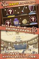 Screenshot 3: 不思議のニャパン-猫が集める!日本のご当地放置ゲーム-