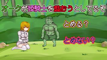 Screenshot 3: 打倒魔王的方法
